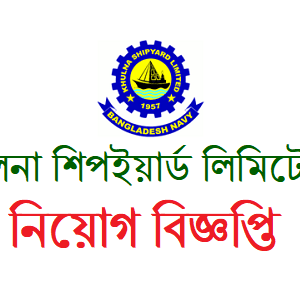 Khulna ShipyardLimited Job Circular