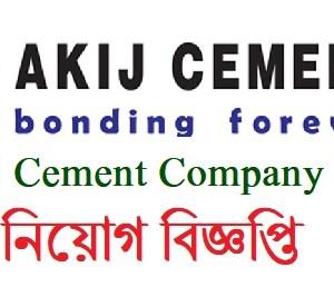 Akij Cement Company Ltd Job Circular