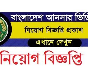 Bangaldesh Ansar VDP Job Circular