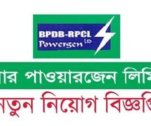 BR Power Gen Ltd Job Circular