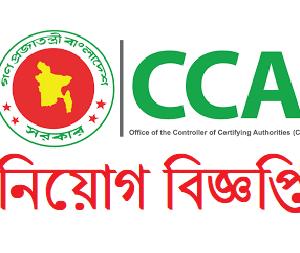 CCA Job Circular