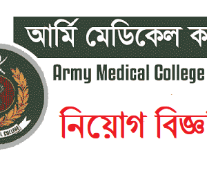 Army Medical College AMC Job Circular