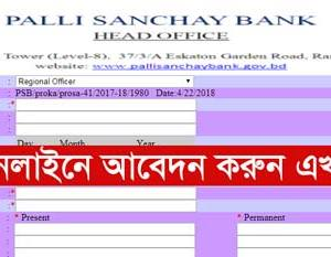 Palli Sanchay Bank job Circular Online Apply