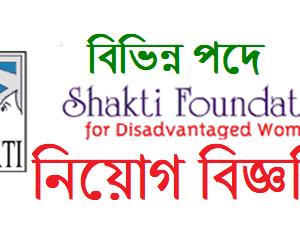 Shakti FoundationJobs Circular Apply