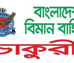 Bangladesh Air Force BAF Jobs Circular