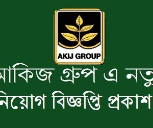 akij group job circular
