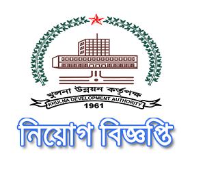 Khulna Development Authority KDA Job Circular