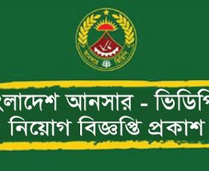 Bangladesh Ansar And VDP Exam Question Solution