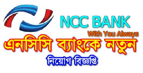 NCC Bank Job Circular Apply 2020 - www.nccbank.com.bd