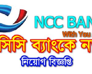 NCC Bank Job Circular