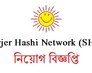 Surjer Hashi Health Center Job Circular