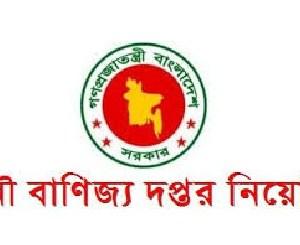 MMD Job Circular Apply