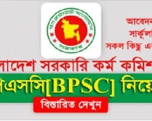 BPSC Job Circular