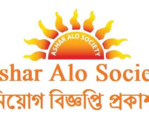 ashar alo society job circular