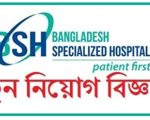 bangladesh specialized hospital job circular
