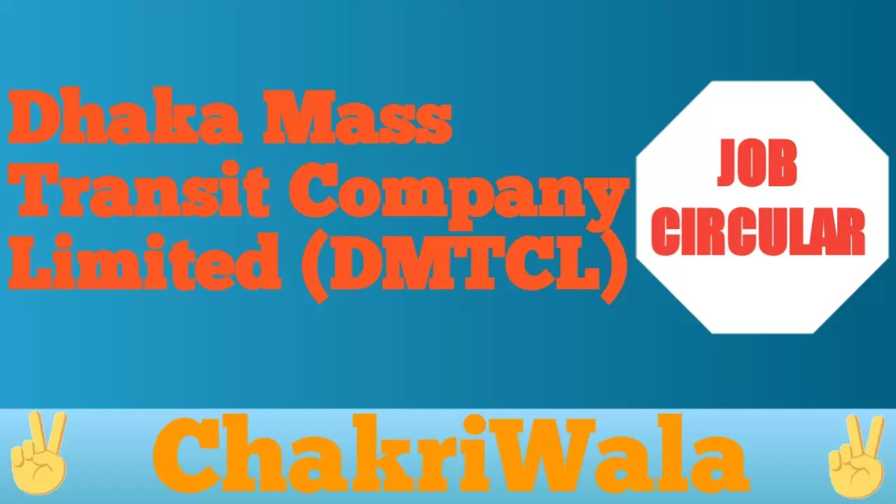 Dhaka Mass Transit Company Ltd (DMTCL) Job Circular 2021