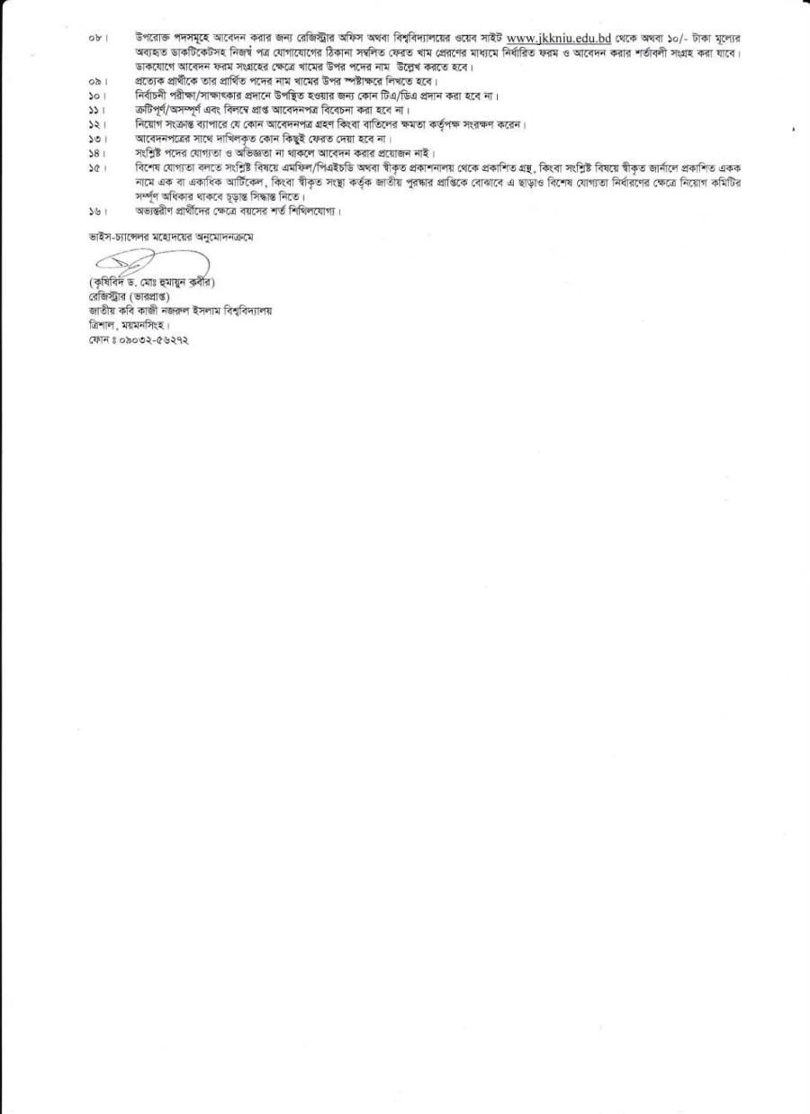 Jatiya Kabi Kazi Nazrul Islam University Job Circular 2021