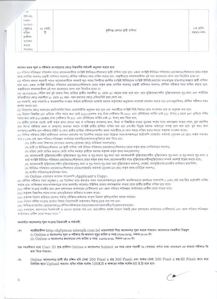 District Family Planning Office Munshiganj Job Circular 2021