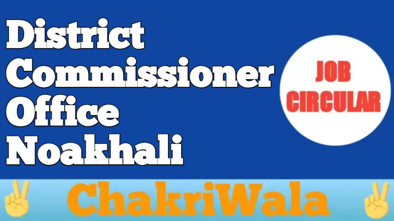 DCNOAKHALI Job Circular