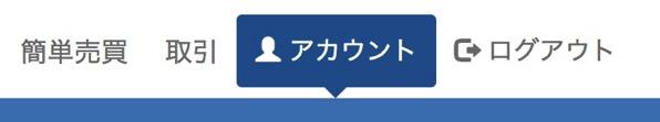 ザイフへログインしてアカウントを選択。