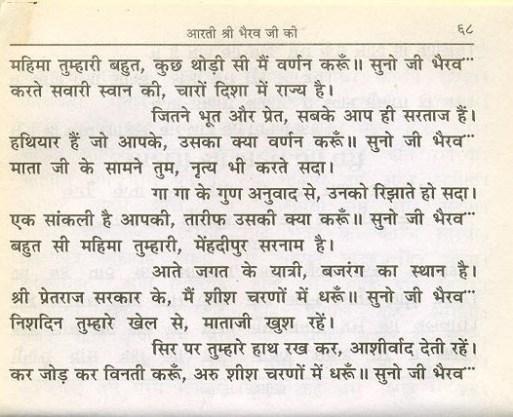 aarti shree bhairav ji ki