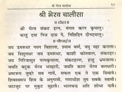 bhairav chalisa