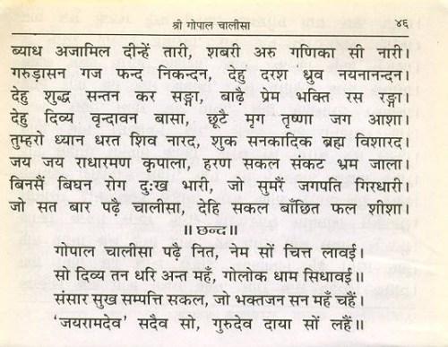 gopal-chalisa4