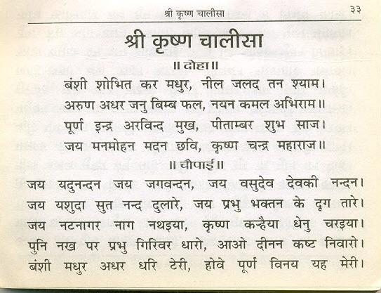 shri hanuman chalisa lyrics in hindi pdf