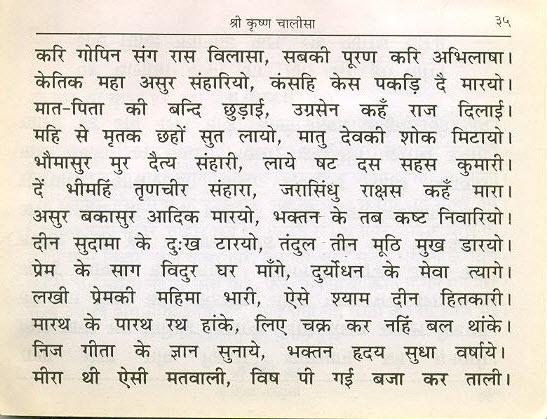 krishna-chalisa3