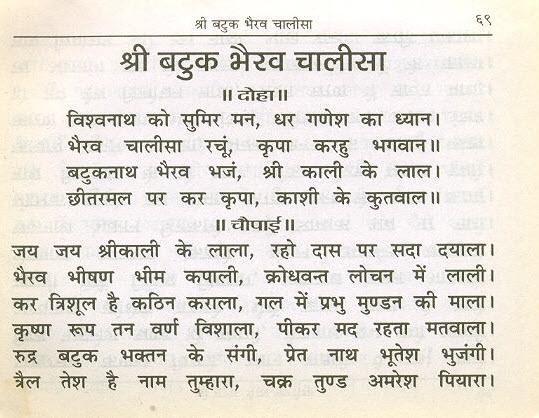 batuk-bhairav1