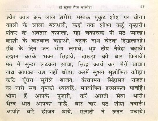 Batuk bhairav stotra