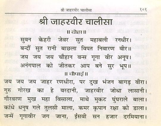 shree vishnu sahasranama stotram in gujarati pdf