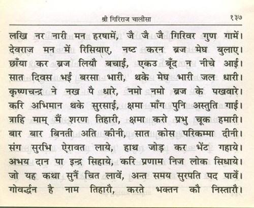 aarati-shree-giriraj-ji-ki