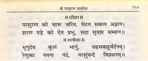 Parashuram-aarti