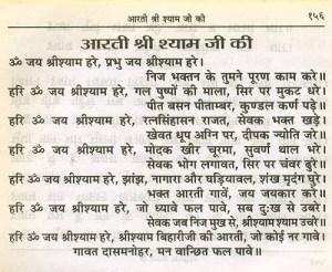 Shyam Chalisa