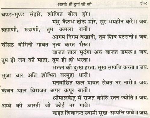 Aarti Shree Durga Ji Ki
