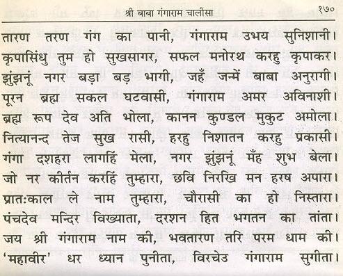 gangaram Chalisa3