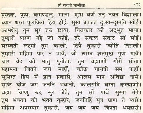 gayatri Chalisa1