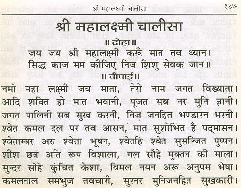 mahalakshmi chalisa