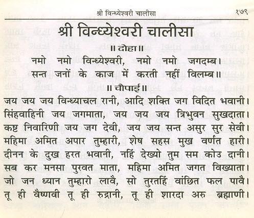 vindhyeshwari Chalisa