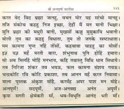 Shree Annapurna Chalisa3