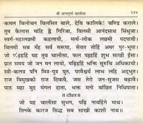 Shree Annapurna Chalisa4