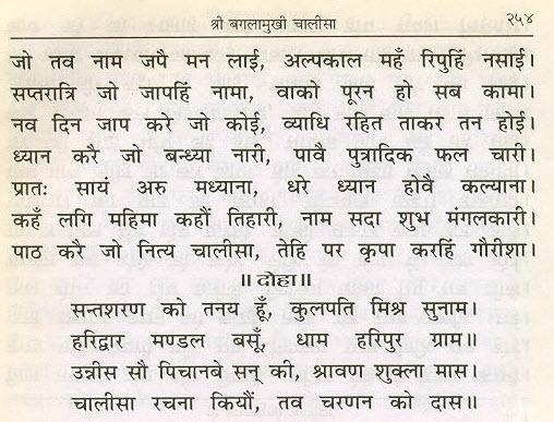 bagalaamukhi-chalisa4
