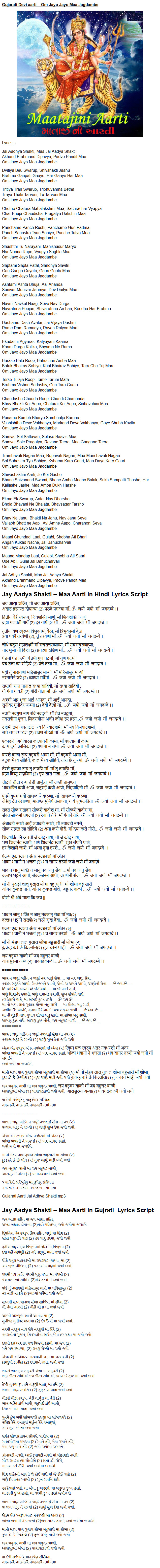 Jayo Jayo Ma Jagdambe aarti lyrics in hindi
