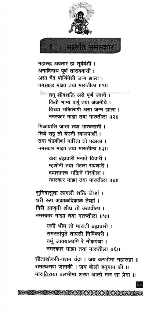 Hanuman - Maruti Namaskar Marathi Stotra