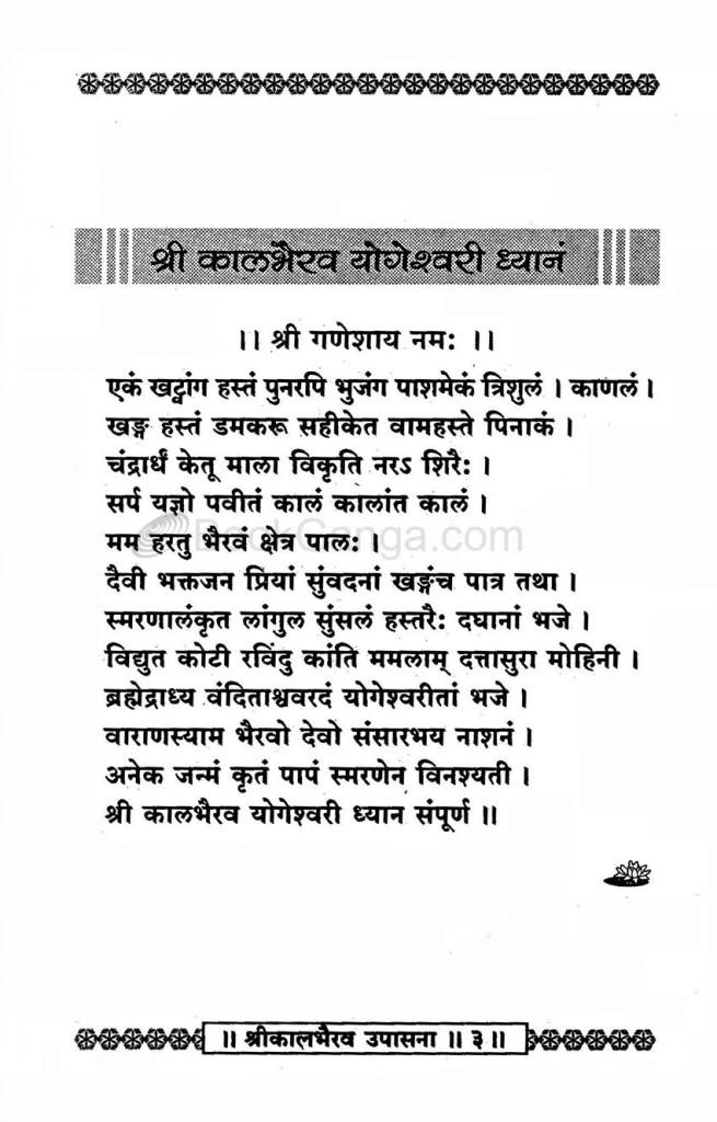 Shree Kalbhairav Yogeshwari Dhyanam