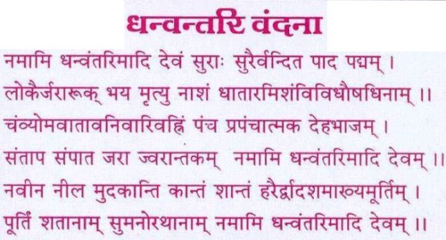 Gayatri mantra sloka free download