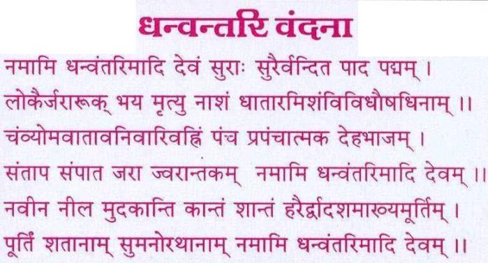 Dhanvantari Vandana