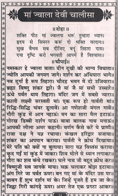 Shree Jwala Maa Chalisa