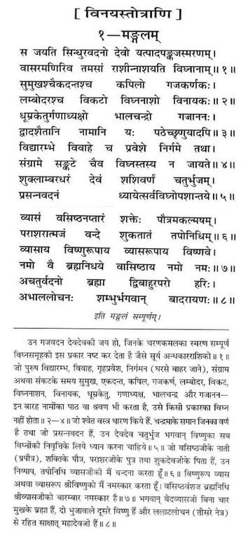 Mangalam Ganesh Stotra
